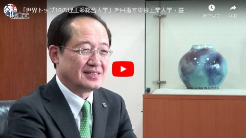 【卓越する大学】「世界トップ10の理工系総合大学」を目指す東京工業大学・益一哉学長からのメッセージ