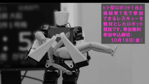 大阪電気通信大学で11月3日に「ヒト型レスキューロボットコンテスト(R) 2019」を開催