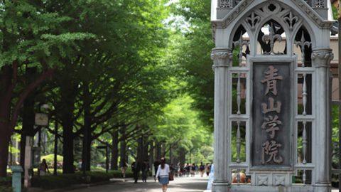 青山学院大学が2021年度 入学者選抜の詳細を公表