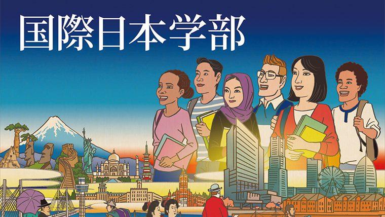 神奈川大学が10月19日に国際日本学部 開設記念講演会「『世界』『日本』『地域』の架け橋に~国際人を目指す君たちへ~」を開催