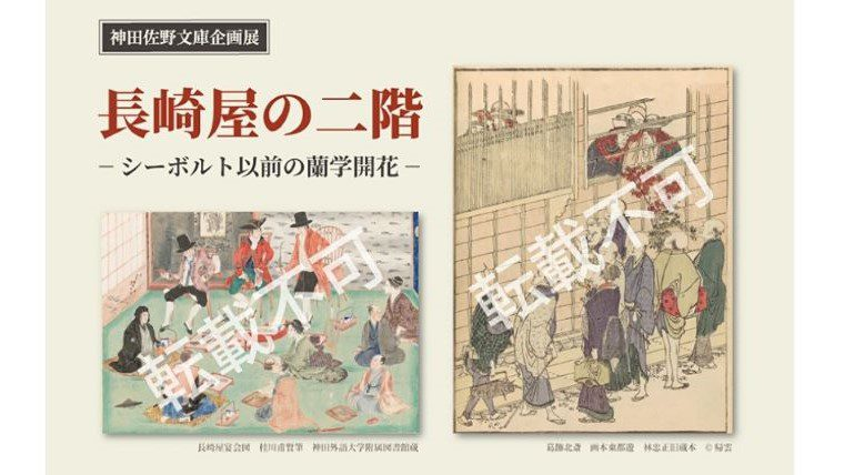 神田外語大学が、今年オランダで発見された「長崎屋宴会図」を初公開 11月1日~14日、同大附属図書館企画展にて