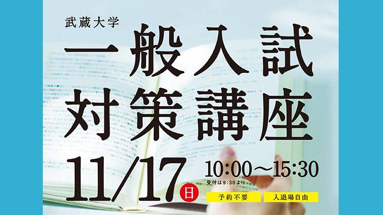 武蔵大学が11月17日に「一般入試対策講座」を開催 ~過去問の解説や個別相談など