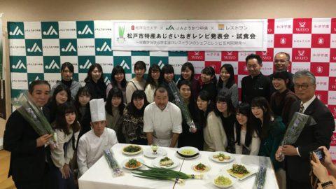 和洋女子大学×JAとうかつ中央×レストラン 松戸特産あじさいねぎレシピを発表