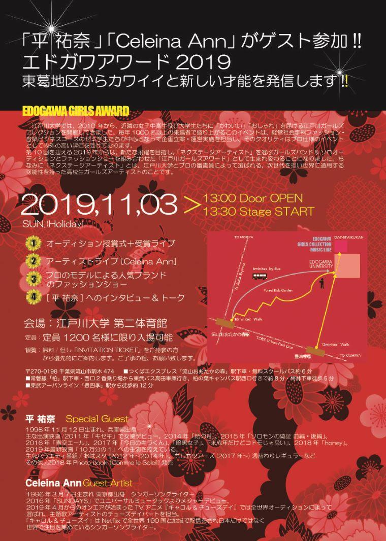 江戸川大学社会学部が11月3日に「江戸川ガールズアワード2019」を開催 ~女優の平祐奈さんによるトークショーも