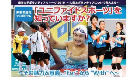 東洋大学が12月5日に障害者週間シンポ「『ユニファイドスポーツ』を知っていますか?」を開催 ~有森裕子氏らが登壇
