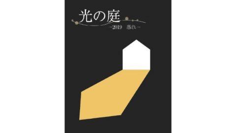 実践女子大学が12月20・21日にライトアップイベント「光の庭 ~2019 暮れ~」を開催