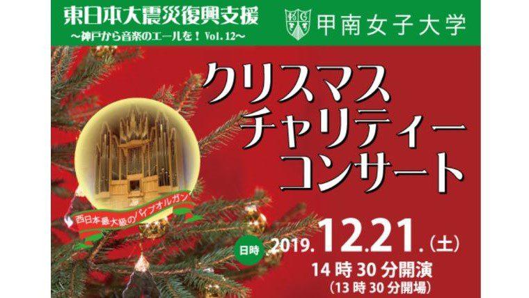 甲南女子大学が12月21日に「東日本大震災復興支援クリスマスチャリティーコンサート ~神戸から音楽のエールを! Vol.12~」を開催