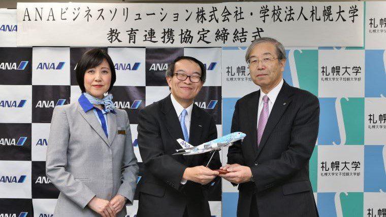 ANAビジネスソリューション株式会社と学校法人札幌大学が教育連携協定を締結