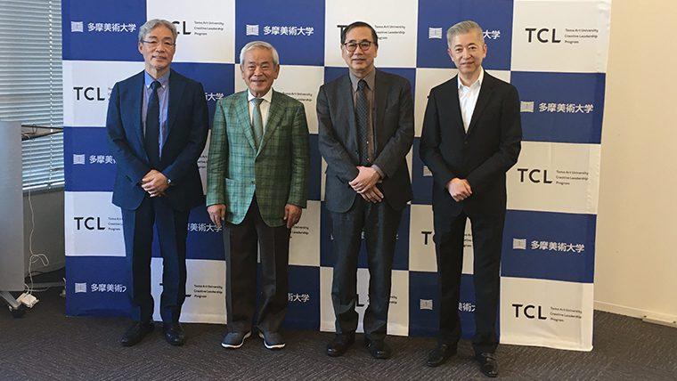 多摩美術大学が日本初の「デザイン経営」人材育成のための講座 「TCL-多摩美術大学クリエイティブリーダーシッププログラム」を来春開講