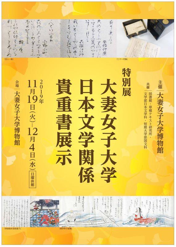大妻女子大学博物館が12月4日まで特別展「日本文学関係貴重書展示」を開催