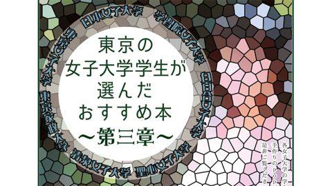 今年も開催!都内の女子大学図書館合同企画「東京の女子大学学生が選んだおすすめ本」フェア