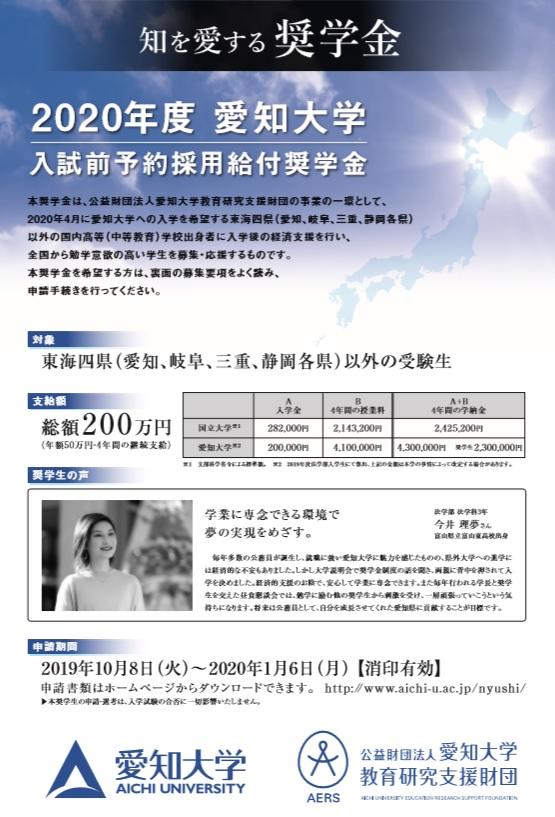 愛知大学が入試前予約採用給付型奨学金「知を愛する奨学金」の申請を受付中 ~2020年1月6日まで(消印有効)