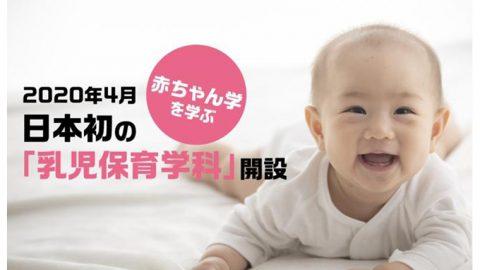 """大阪総合保育大学が2020年4月に""""赤ちゃん""""について専門的に学ぶ「乳児保育学科」を日本で初めて開設"""