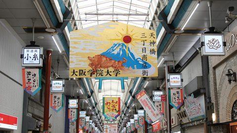 大阪学院大学の学生が制作した「巨大絵馬」を天神橋筋商店街に設置
