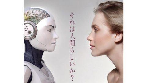 追手門学院大学が2021年4月、心理学部に「人工知能・認知科学専攻」を開設(設置構想中)~AIと心理学を融合した理工系分野に進出