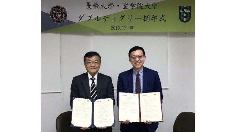 聖学院大学が長榮大學(台湾)とダブルディグリー・プログラム設置の協定を締結 ~2020年度入学生からプログラムを開始