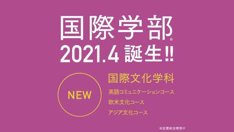 """大谷大学が2021年4月「国際学部 国際文化学科」を新設 ―国際都市""""京都""""を舞台に、内なるグローバル化が進む多文化社会で幅広く活躍できる人物を育成"""