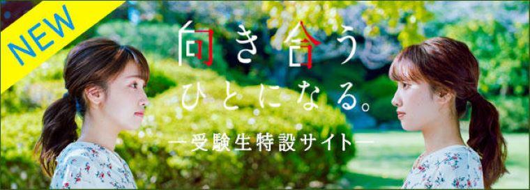 清泉女子大学が受験生特設サイト「向き合うひとになる。」をリニューアル ~「先輩たちの座談会」などの新コンテンツを追加