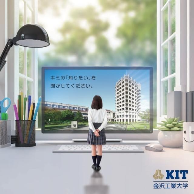 金沢工業大学が高校生を対象に「KITオンライン相談会」を7月11・12日に開催~動画コンテンツなどを集めたサイト「KIT Web Open Campus」も7月上旬公開