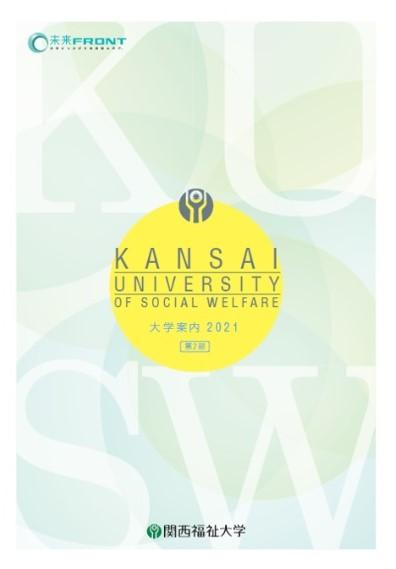 関西福祉大学が職業辞典として使える『未来発見ガイドブック/大学案内2021』を刊行