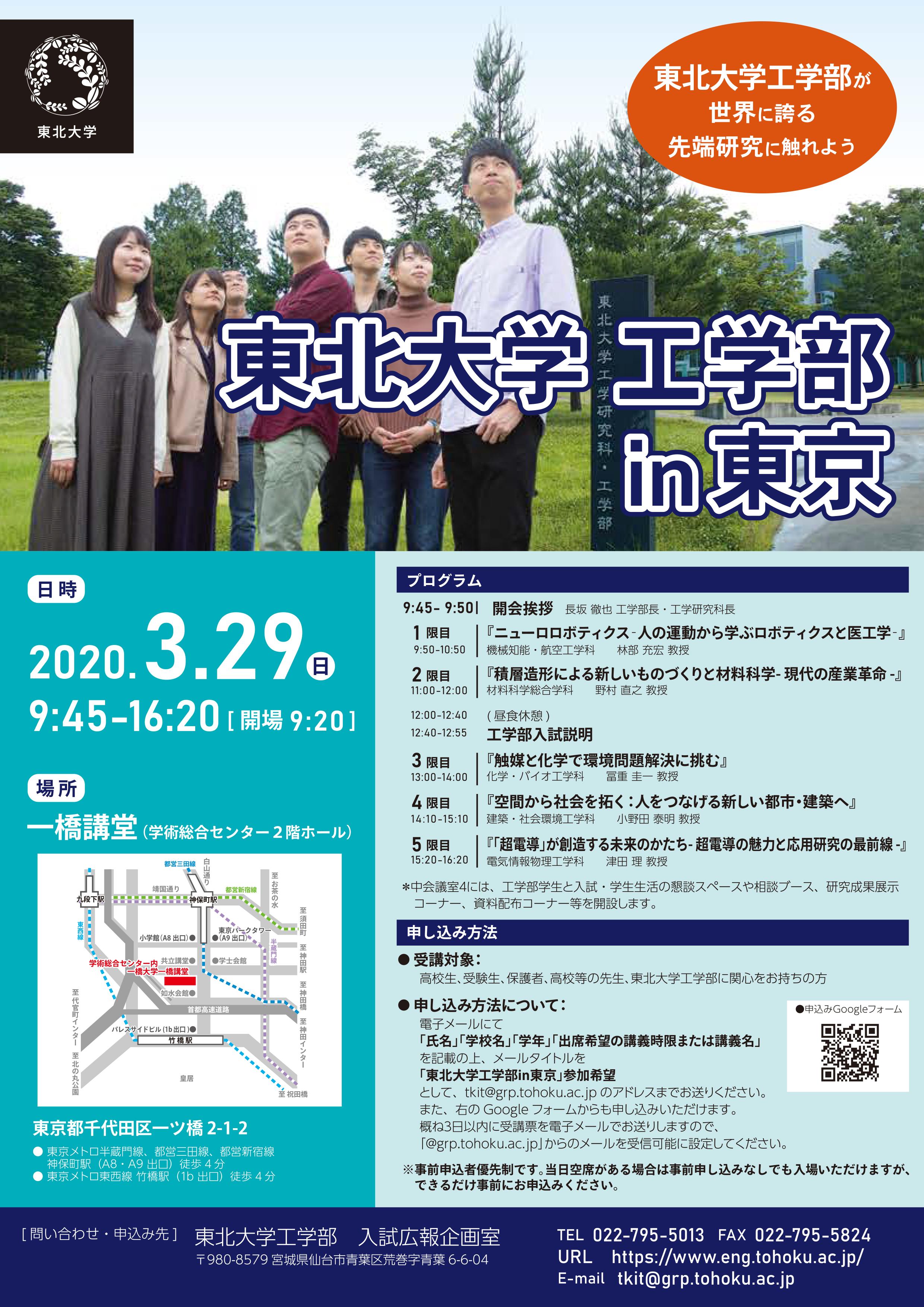 東北大学工学部が3月29日に高校生向け特別講演会「東北大学工学部 in 東京 2020」を開催