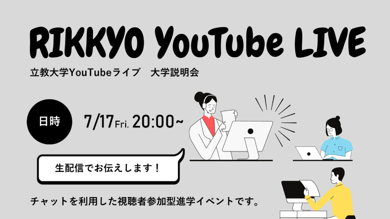 立教大学が7月17日(金)20時から「YouTubeライブ大学説明会」を初開催 ~チャットを利用した視聴者参加型進学イベント