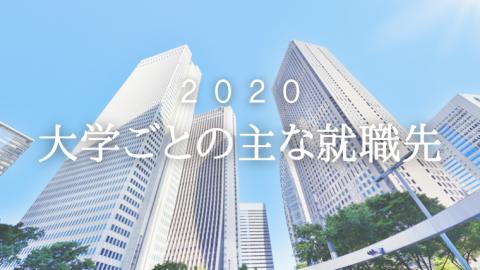 2020 大学ごとの主な就職先