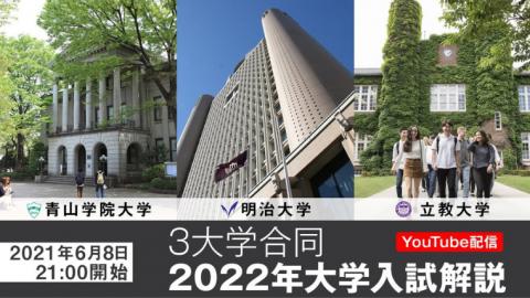 青山学院・明治・立教の3大学が合同でYoutube配信 6月8日(火)21時配信スタート