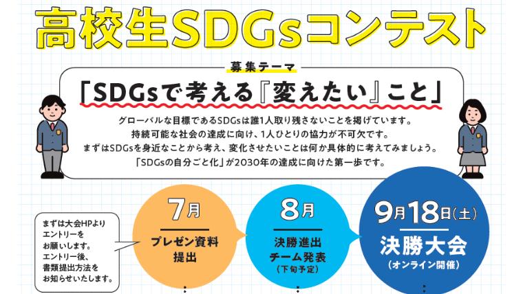 日経SDGsフォーラム 「高校生SDGsコンテスト」を開催