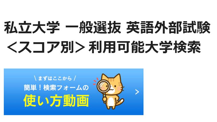 異なる英語外部試験の同時一括検索が可能 「英語外部試験<スコア別>利用可能大学検索【ヨンナビ】」がスタート
