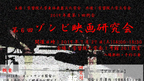 学習院大学身体表象文化学会が7月27日に「第6回 ゾンビ映画研究会」を開催