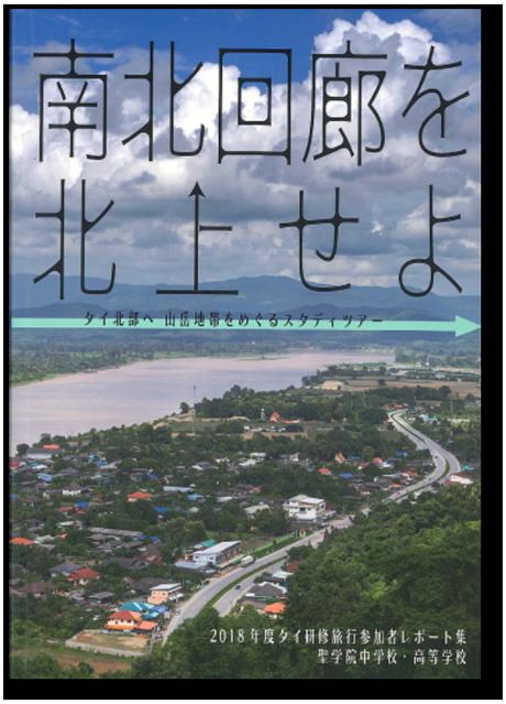 聖学院中高の生徒によるタイ研修旅行レポート集『南北回廊を北上せよ』を発行