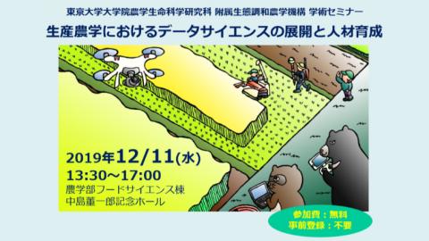 東京大学大学院農学生命科学研究科が12月11日に学術セミナー「生産農学におけるデータサイエンスの展開と人材育成」を開催