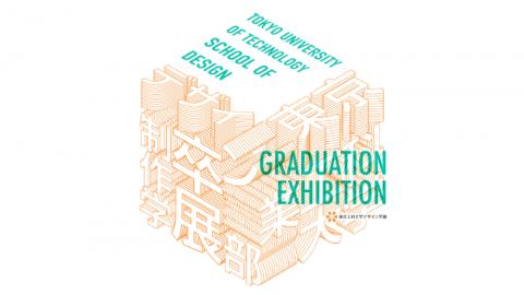 東京工科大学デザイン学部が2月1日~4日まで「卒業制作展」を開催